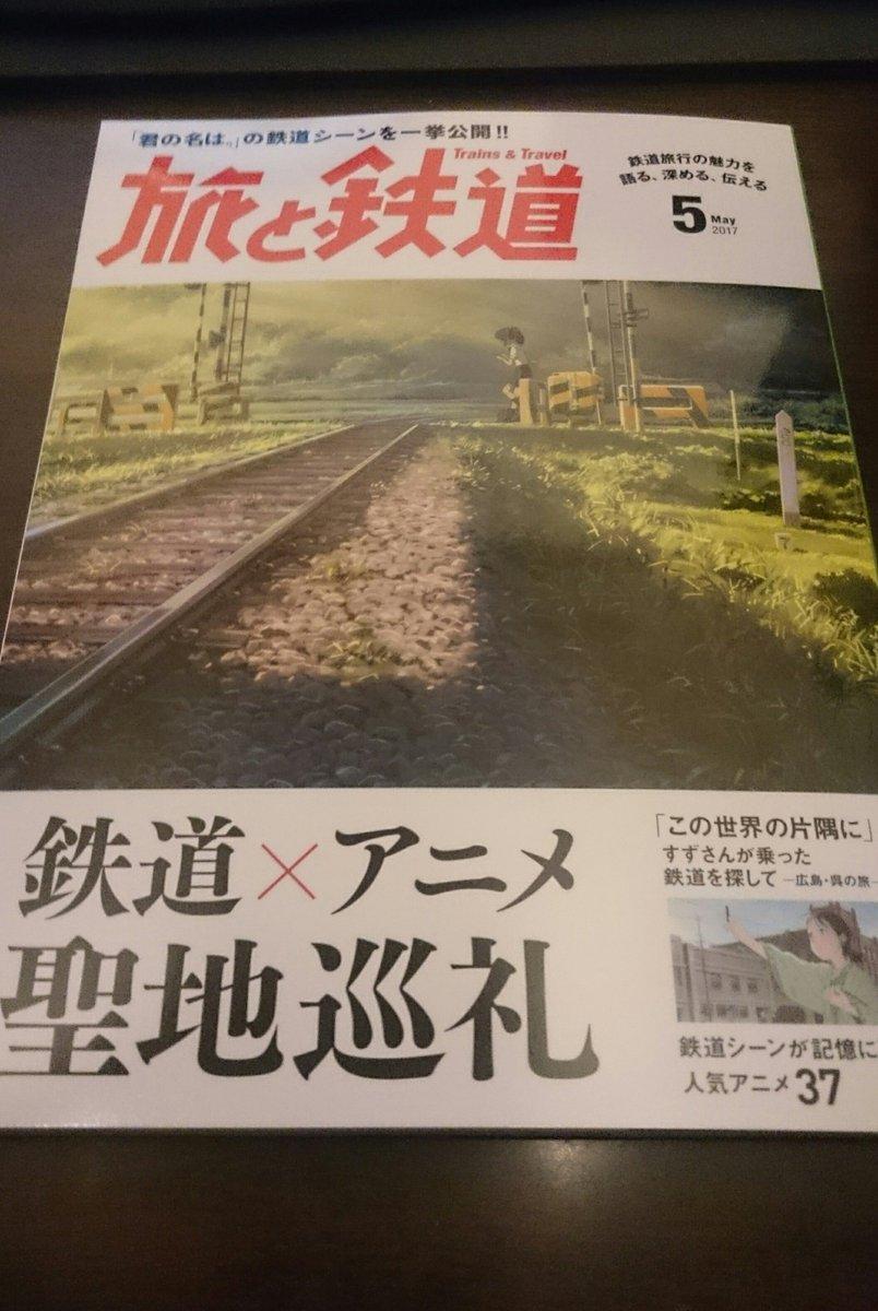 表紙の三葉を見て買った「旅と鉄道 5月号」予想以上だった…もう一冊買おうかな…「鉄道×アニメ」特集は60ページ!?ワイド