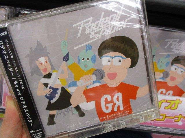 【新譜CD/BD入荷情報】CD「We are ロデオスパイダー」/ロデオスパイダー・BD『ぐらP&ろで夫II』【