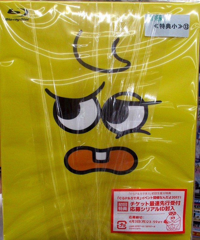 【ビジュアル入荷情報】『ぐらP&ろで夫II(アニメイト限定盤)』入荷しましたルマ!オリジナルTシャツなどが封入さ