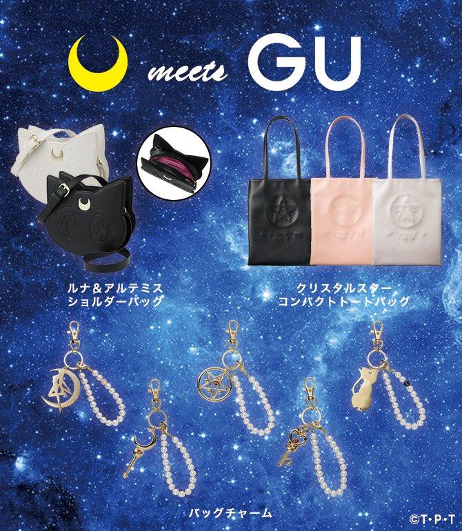 【更新】『美少女戦士セーラームーン meets GU』コラボ商品の発売が3月24日(金)に決定いたしました!すでにご紹介
