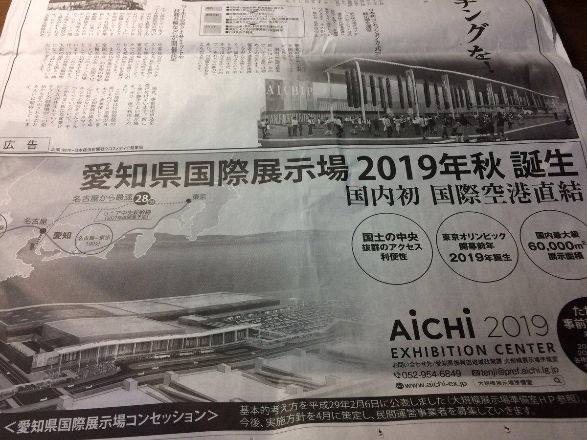 今日の日経に愛知県国際展示場の広告出てた。東京オリンピックの間コミケで使えないって噂もあるけどその間だけこちらを使うのは