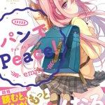 【3月27日(月)発売コミックス】『パンでPeace!④』(emily)書店購入特典情報を公開しました!☆