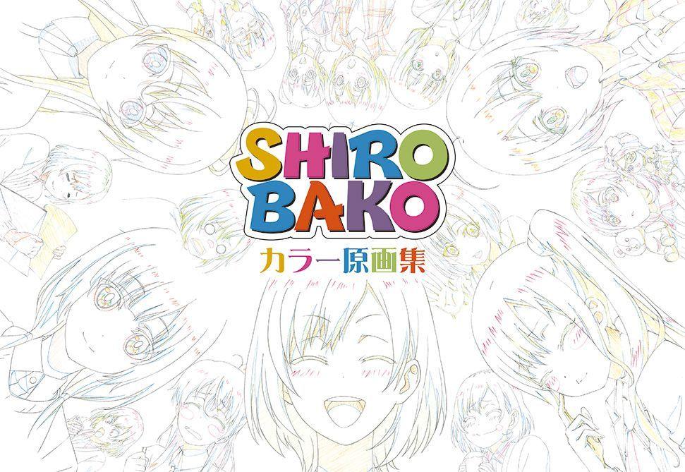 通販でのSHIROBAKOインタビュー本「白箱裏話」は単品での通販取り扱いは御座いませんが、SHIROBAKOカラー原画