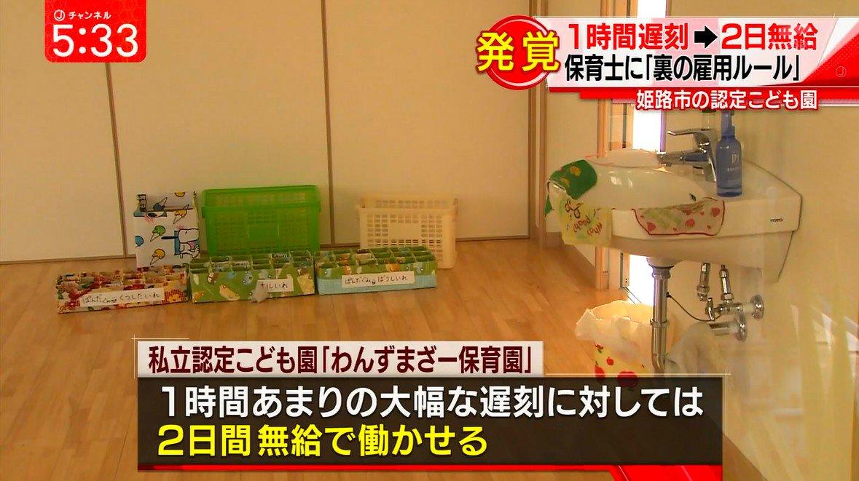 姫路市の保育園の闇が深すぎる...  1時間の遅刻で2日無給という驚異的な制裁措置