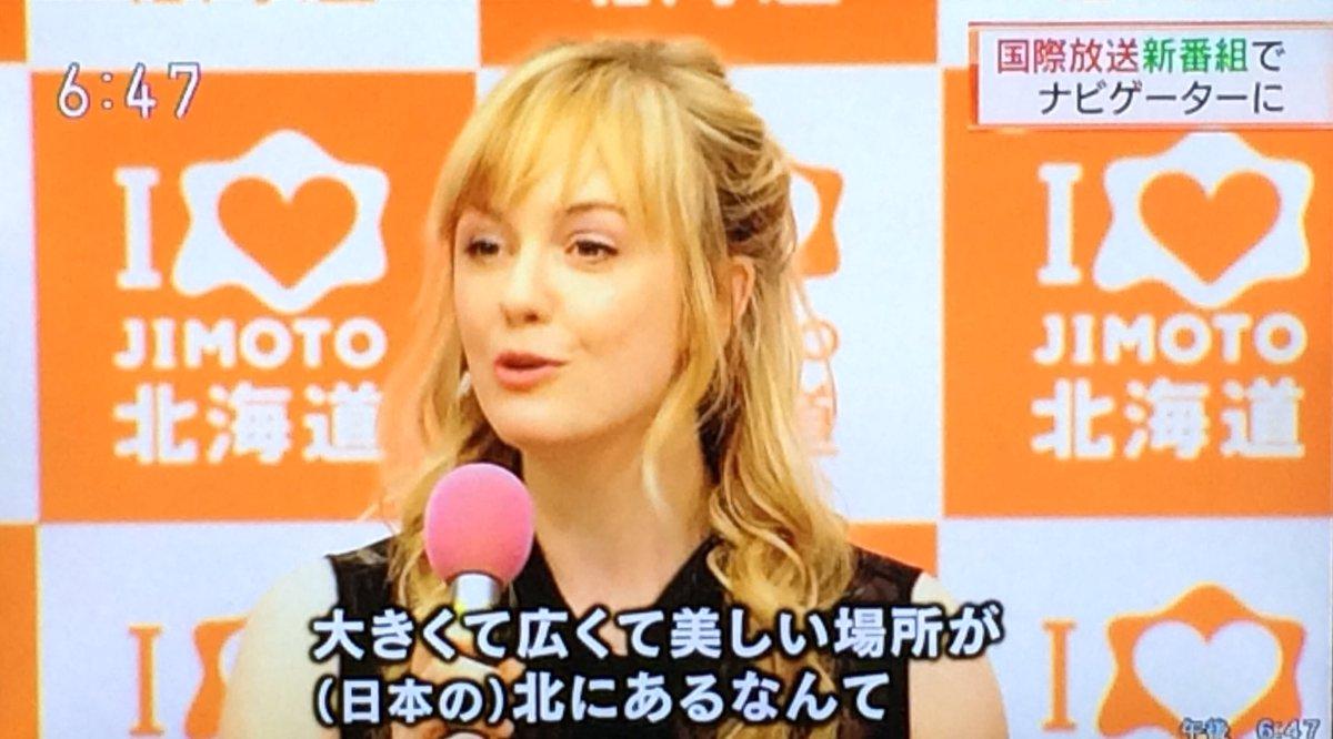 NHK国際放送の新番組「Wild Hokkaido!」のキャスターにシャーロット・ケイト・フォックスさんが決定! 道内向