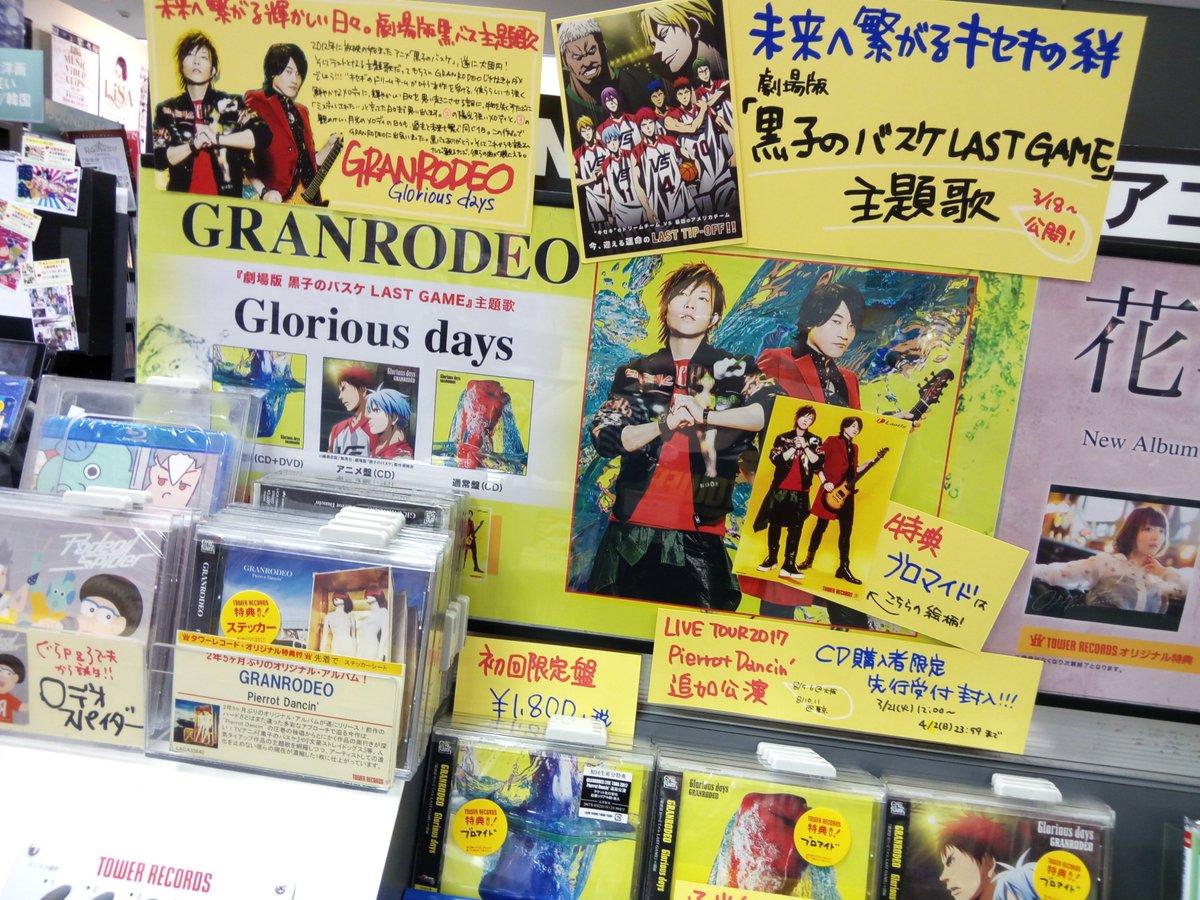 【 #GRANRODEO 】NEWシングル「Glorious days」フラゲ日です🎉タワレコオリジナル特典はブロマイド