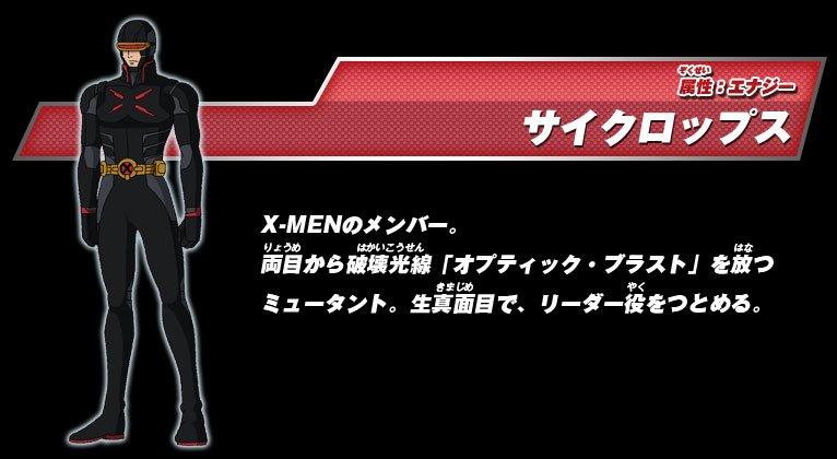 そうですか。じゃあディスク・ウォーズ版X-MENのサイクロップスのイラスト、お願いします。