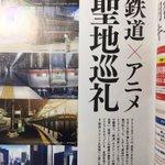 TLで話題になっていた「旅と鉄道」最新号の聖地巡礼特集。話題の君の名は。、この世界の片隅には勿論のこと、ガルパン、ユーフ