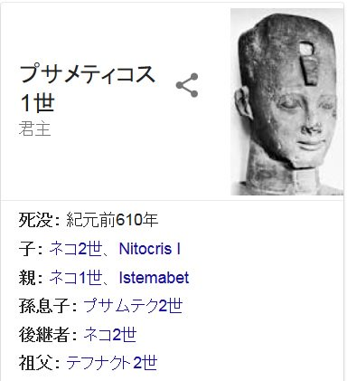 カイロで発掘の像、ラムセス2世...
