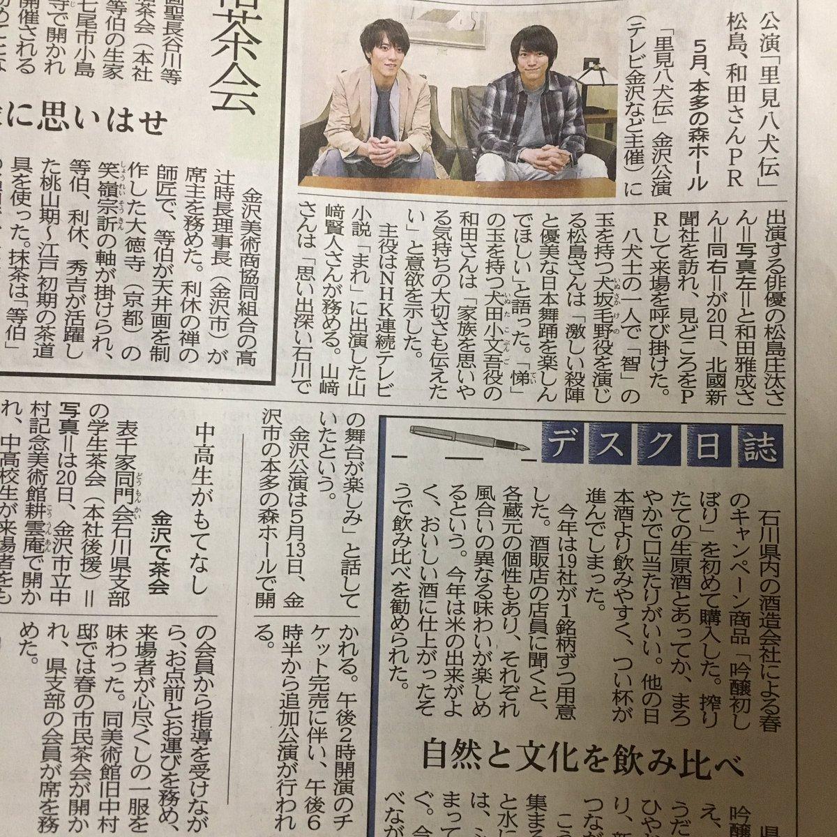 3月21日 北國新聞にて5月「里見八犬伝」金沢公演山﨑さんは「思い出深い石川での舞台が楽しみ」と話していた金沢で来月13