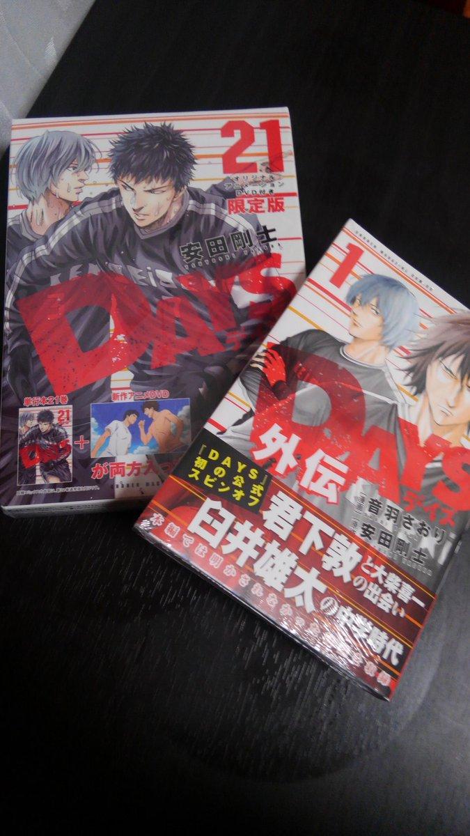 遂に我が家にやってきましたああああ!!安田先生と音羽先生の原作!勿論、限定版だあああ\(^o^)/!ワーィワーィ!ニヤニ