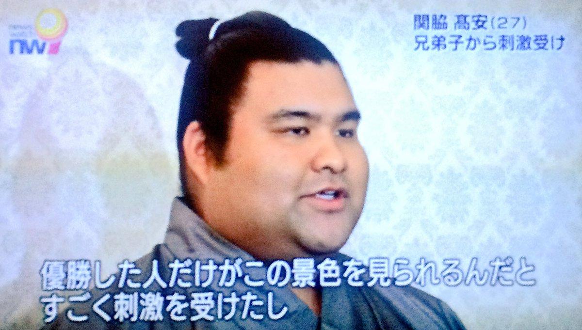 発言がいちいち良い高安。あと、自分の中で俺物語の猛男のビジュアルイメージは高安。#sumo