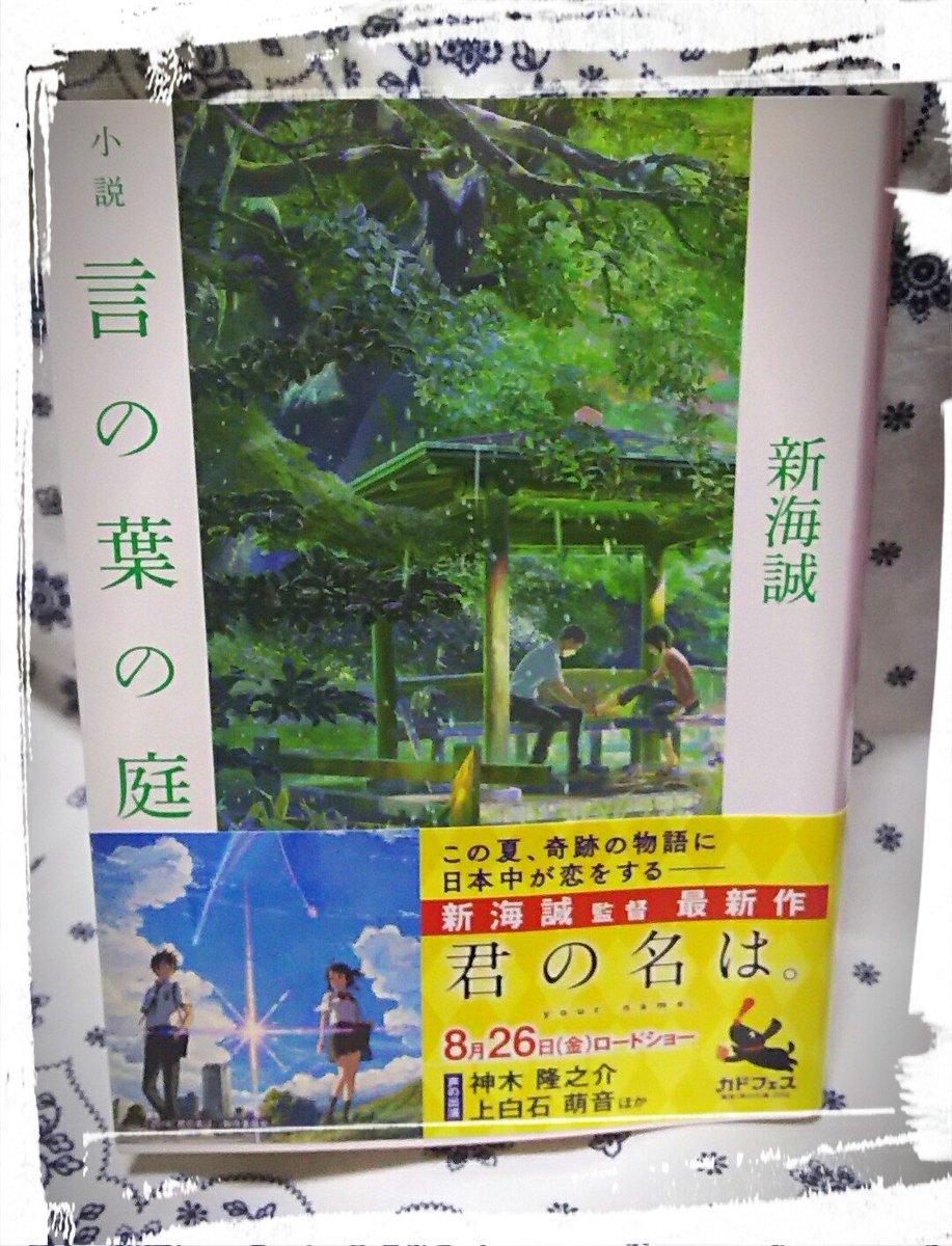 新海誠さんの『言の葉の庭』読了。「私たちは皆気づかぬうちに病んでいる。でもどこに健全な大人がいるというのだろう。誰が私た