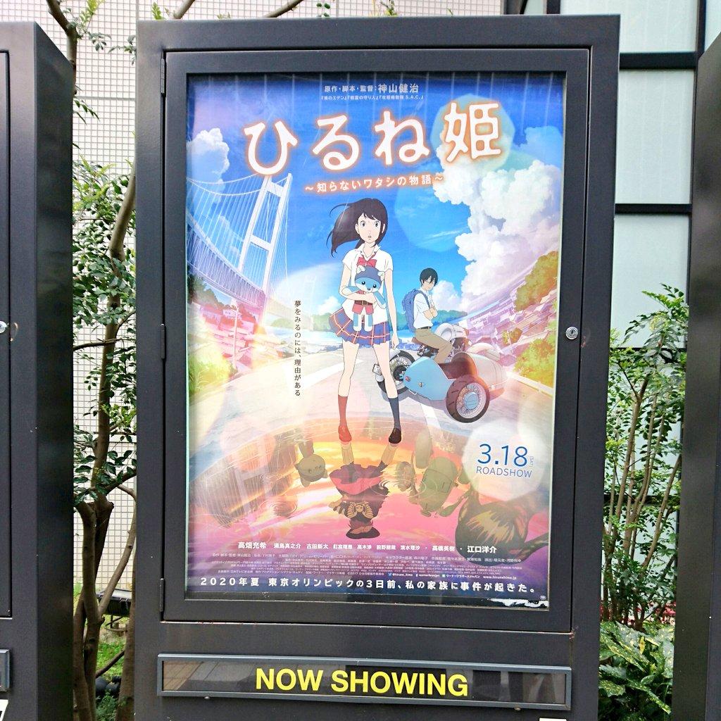 岡山舞台の映画、『ひるね姫』観てきました!攻殻機動隊の神山健治監督指揮とのことで、とても楽しかったです。ガチャで欲しかっ