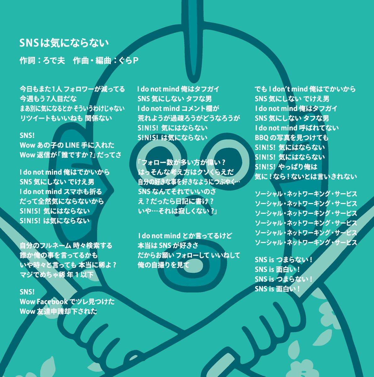 【WBCの気持ちから切り替えて告知です】本日「ぐらP&ろで夫Ⅱ」のブルーレイとCDが同時発売!CDの中にはSNS