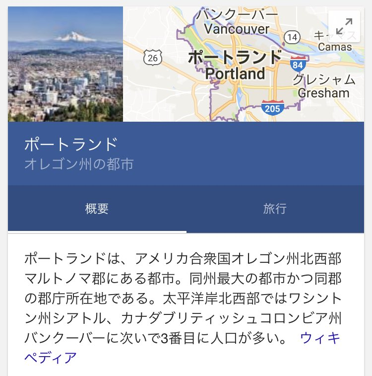 実は私は先日とても恥ずかしい間違いをしてしまって…Portlandはアメリカのかなり大きな都市でした!ちなみにTravi