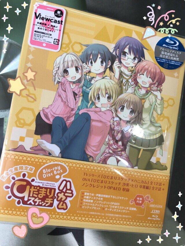 『ひだまりスケッチ×ハニカム Blu-ray Disc BOX』本日発売わーーーーーい!!ひだまり4期&沙英ヒロ