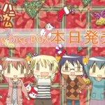 【ハニカムカウントダウン】「ひだまりスケッチ×ハニカム」BD-BOX本日発売です♪