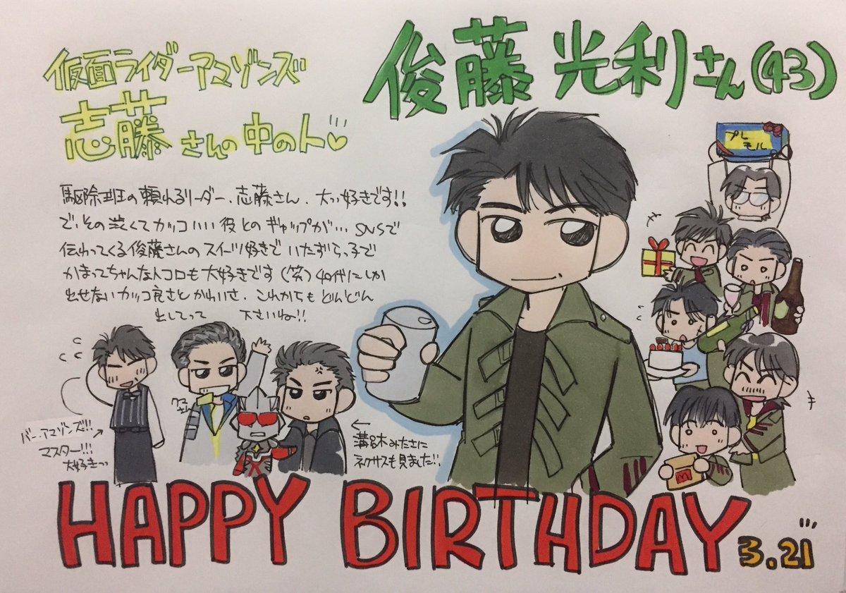 1日遅れちゃいましたが^^;俊藤さん、お誕生日おめでとうございましたヾ(*´∀`*)ノ素敵な1年になりますように♡S2と