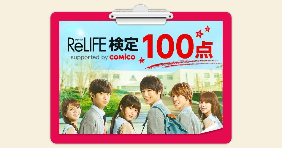 ReLIFE検定、おめでとう100点満点◎  #ReLIFE検定