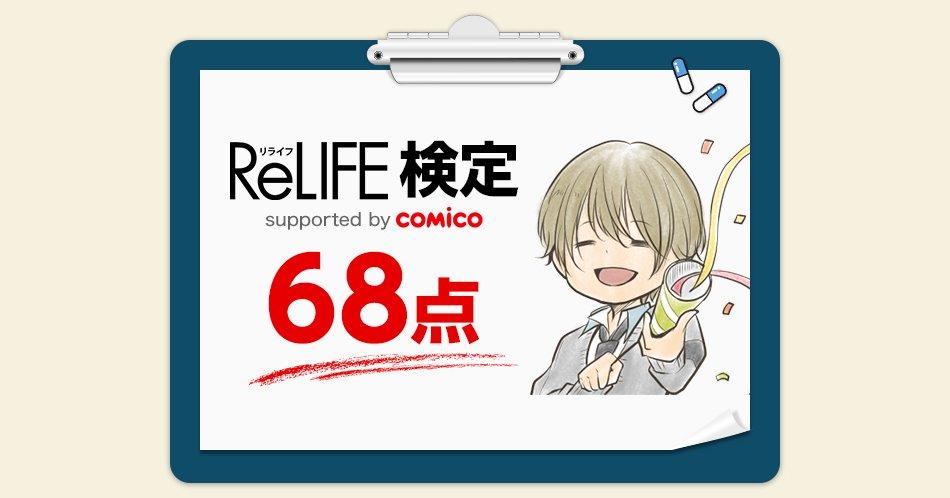 ReLIFE検定68点獲得!  #ReLIFE検定