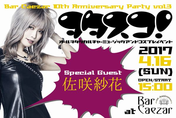 "Bar Caezar 10th Anniversary Party vol.3 ""ヲタスコ!""4/16【日】15:00~"