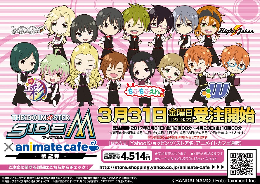 【アニメイトカフェキャラクターケーキ】お待たせしました!『アイドルマスター SideM』キャラクターケーキ第2弾の受注開
