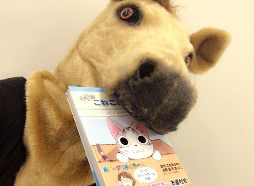 漫画「今日のこねこのチー」がいよいよ明日発売なんだってー!!チーかわいすぎるなぁ、、癒されるー!食べちゃいたい!🐴 ポン