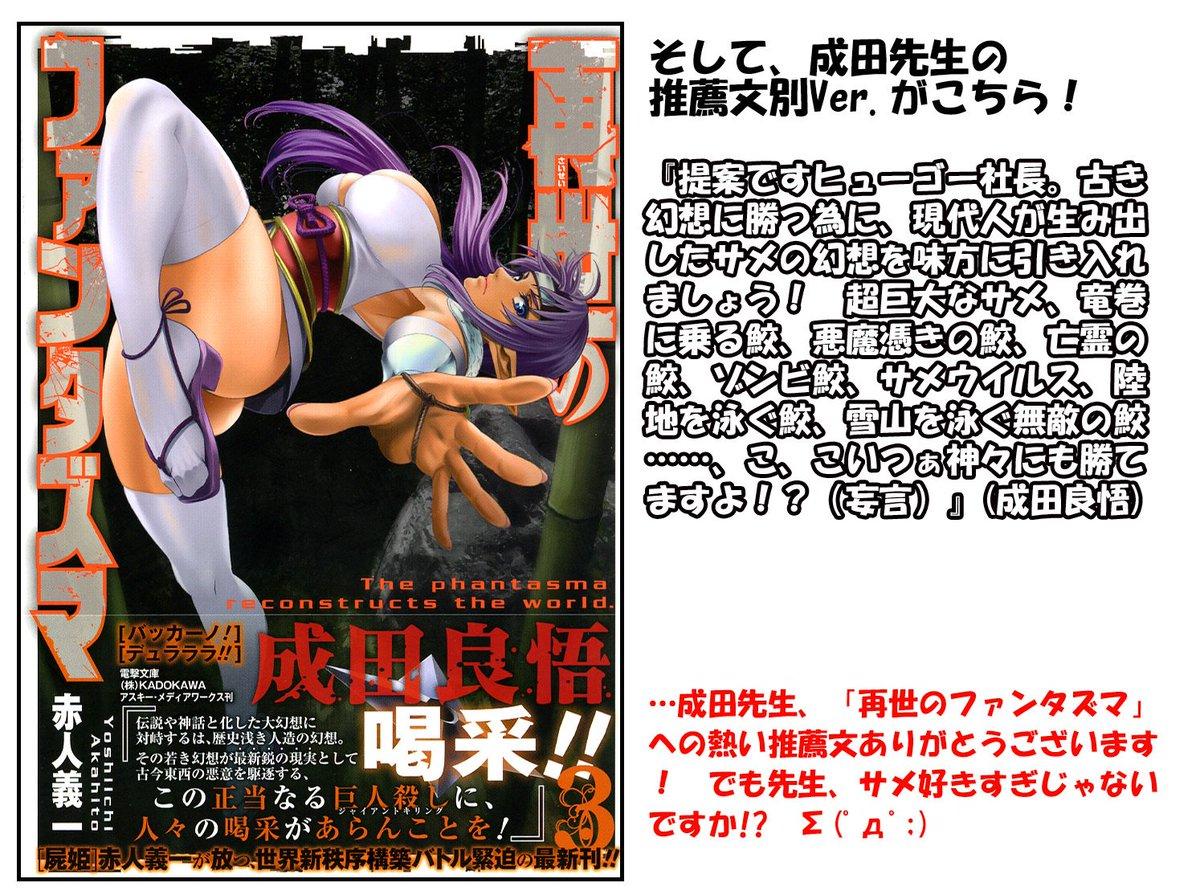 最新3巻の帯にはあの「バッカーノ!」「デュラララ!!」の成田良悟先生の推薦文が!…そして、実は成田先生からは他のパターン