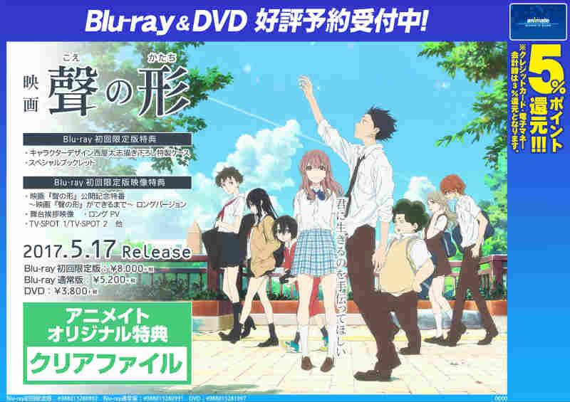 【Blu-ray&DVD予約情報】映画『聲の形』が5月17日頃発売予定だおー!アニメイト特典としてオリジナルクリ