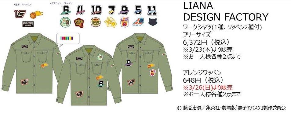 【劇場版 黒子のバスケ × OlOl Dream Collection】【お詫び】3/23(木)より販売の「アレンジワッ