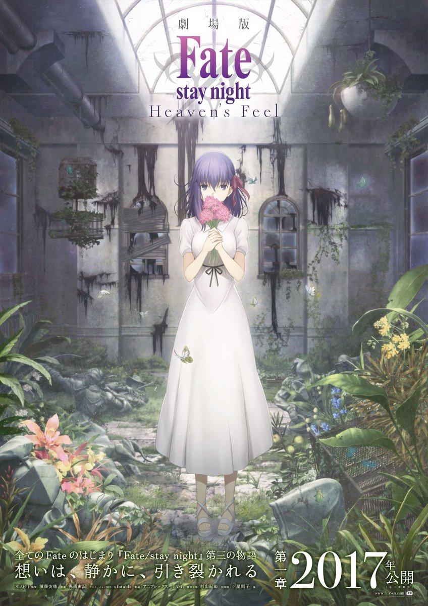 【前売情報④】■2017年第一章公開『劇場版 Fate/stay night [Heaven's Feel] 第一章』前