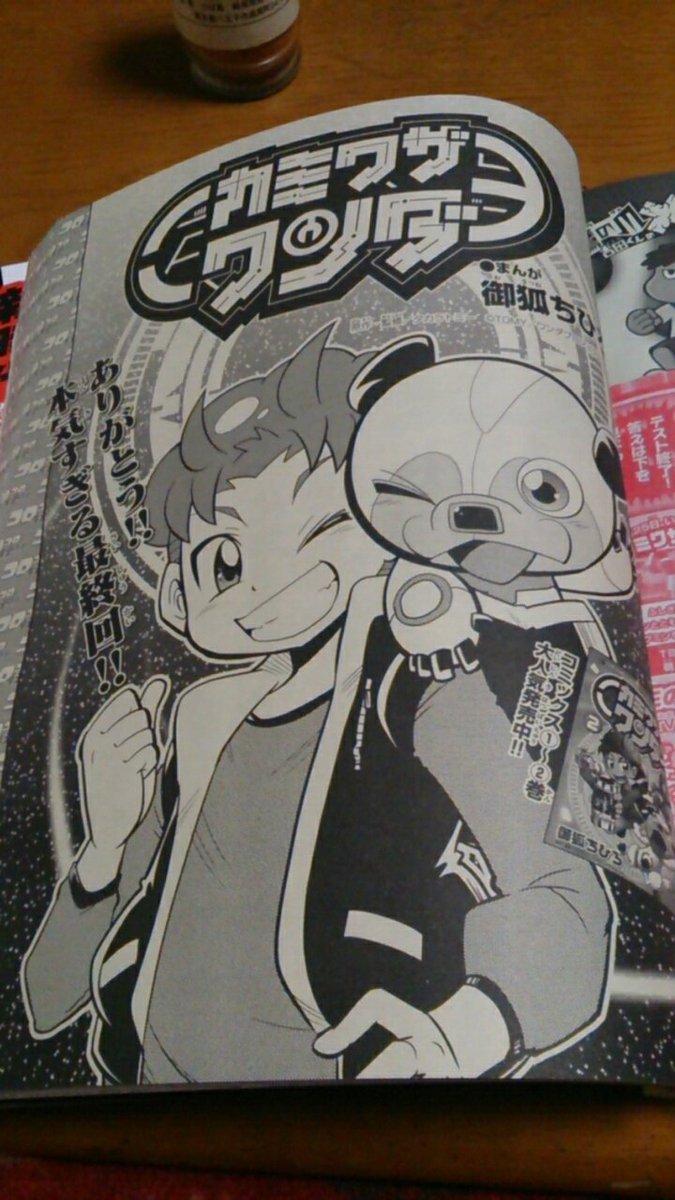 漫画版カミワザ・ワンダ最終回、感動した。(^o^)#カミワザ・ワンダ#漫画#御狐ちひろ#最終回#トムス・エンタテインメン