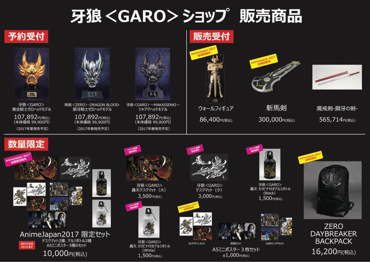 【アニメジャパン2017】牙狼〈GARO〉ブースでの取り扱い商品一覧です!!上の段の商品に関してのお支払いは後日お手続き