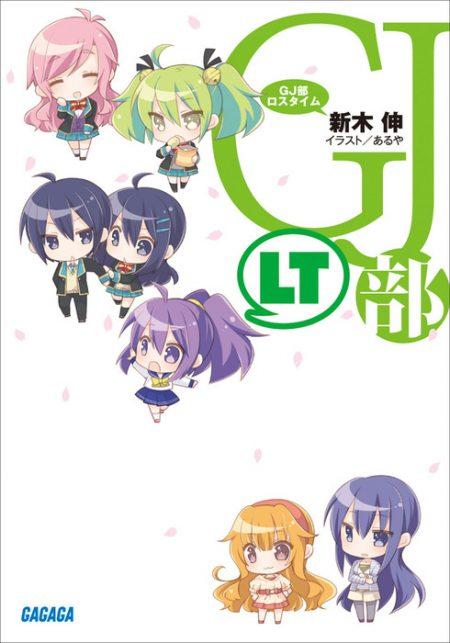 作家・新木伸氏が『GJ部』などを作中創作小説として綴る『KB部』の連載を「カクヨム」にてスタート -