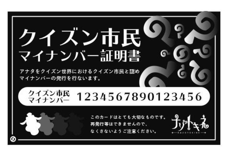 ♢Blu-ray発売記念イベント♢3月31日(金)ナゾトキネBlu-ray発売記念イベントの詳細決定!(3)ナゾトキネB
