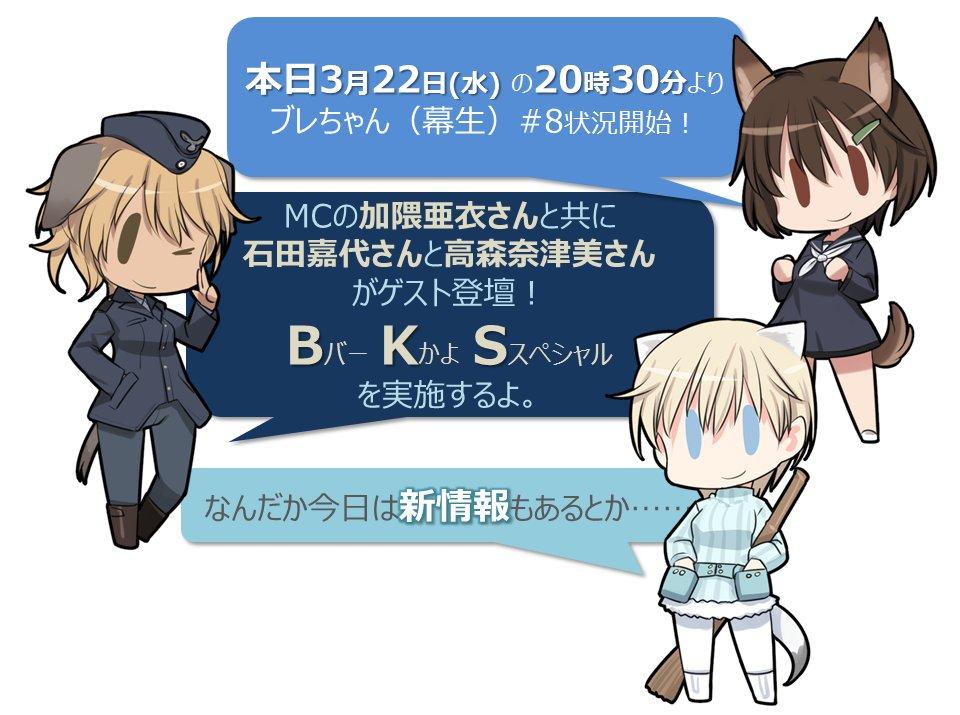 【ブレちゃん】本日20:30からです!石田嘉代さんと高森奈津美さんをゲストにおお迎えして『ブレちゃん(生)』の歩みを振り