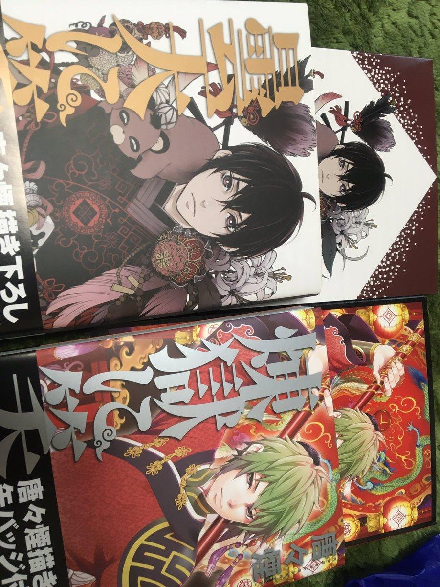 大阪の友達に頼んで無事限定版、方言漫画ペーパーともどもゲット!!#曇天に笑う #煉獄に笑う