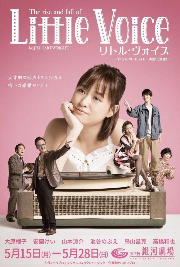 大原櫻子さんが舞台初主演を務めるLittle Voice (リトルヴォイス)とdiskunionのコラボが始動!👯💕この