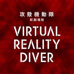 プロダクションIG、スマホアプリ『攻殻機動隊 新劇場版 Virtual Reality Diver』をリリース…カヤック