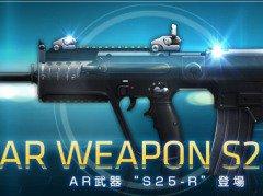 「攻殻機動隊S.A.C. ONLINE」優れた連射性能を持つ新武器「S25-R」を実装。新武器スキンを獲得できる「春休み