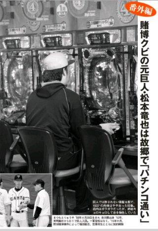 香川でダイショーグンを打っている松本竜さんも復帰させるべき