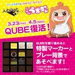 3月23日(木)より期間限定QUBE「干物妹!うまるちゃん」がまたまた復活します!掘り進めると特製マーカー&プレー背景で