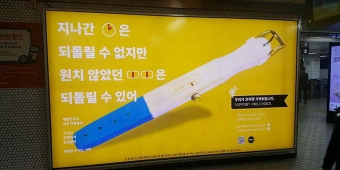 여성들이 지하철에 '임신중단 합법화' 광고를 내건 까닭(사진): ''낙태'가 아니고 '임신 중단'입니다'https://t.co/ZUdZ8iR76I
