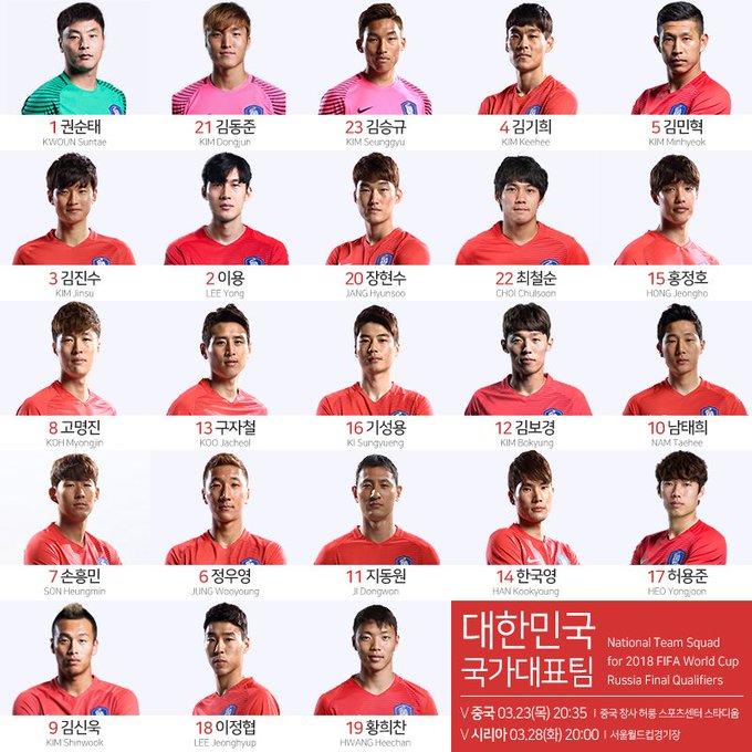 2018 러시아 월드컵 최종 예선, 중국전과 시리아전에 출전할 23인의 배번을 공개합니다!  #우리다함께 #대한민국 #국가대표 #대한민국v중국 #대한민국v시리아