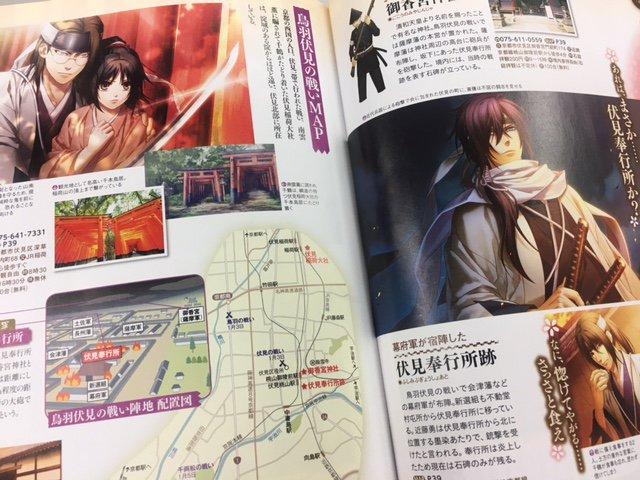 関連スポットはゲーム『薄桜鬼 真改』のストーリーも網羅して紹介しています。伊庭八郎や坂本龍馬など新登場キャラゆかりの地も