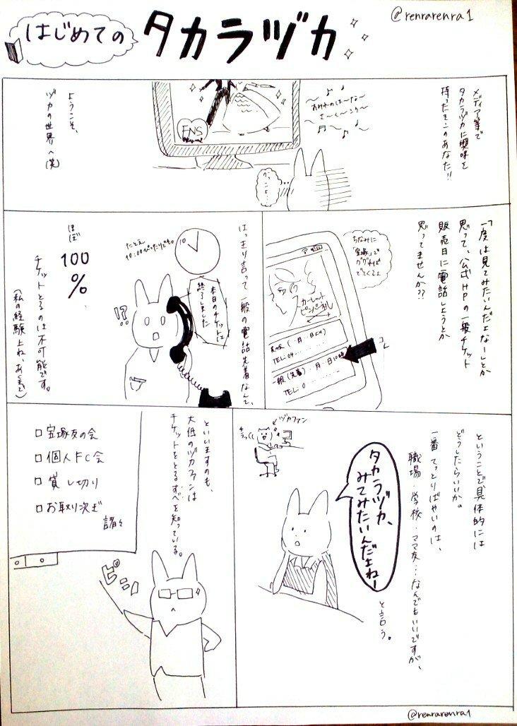 FNSで宝塚歌劇団および月組に興味を持たれた方々にお届けする、完全自己満足の漫画です(笑)宝塚を観劇するはじめの一歩にな