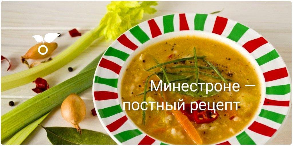 Минестроне пошаговый рецепт