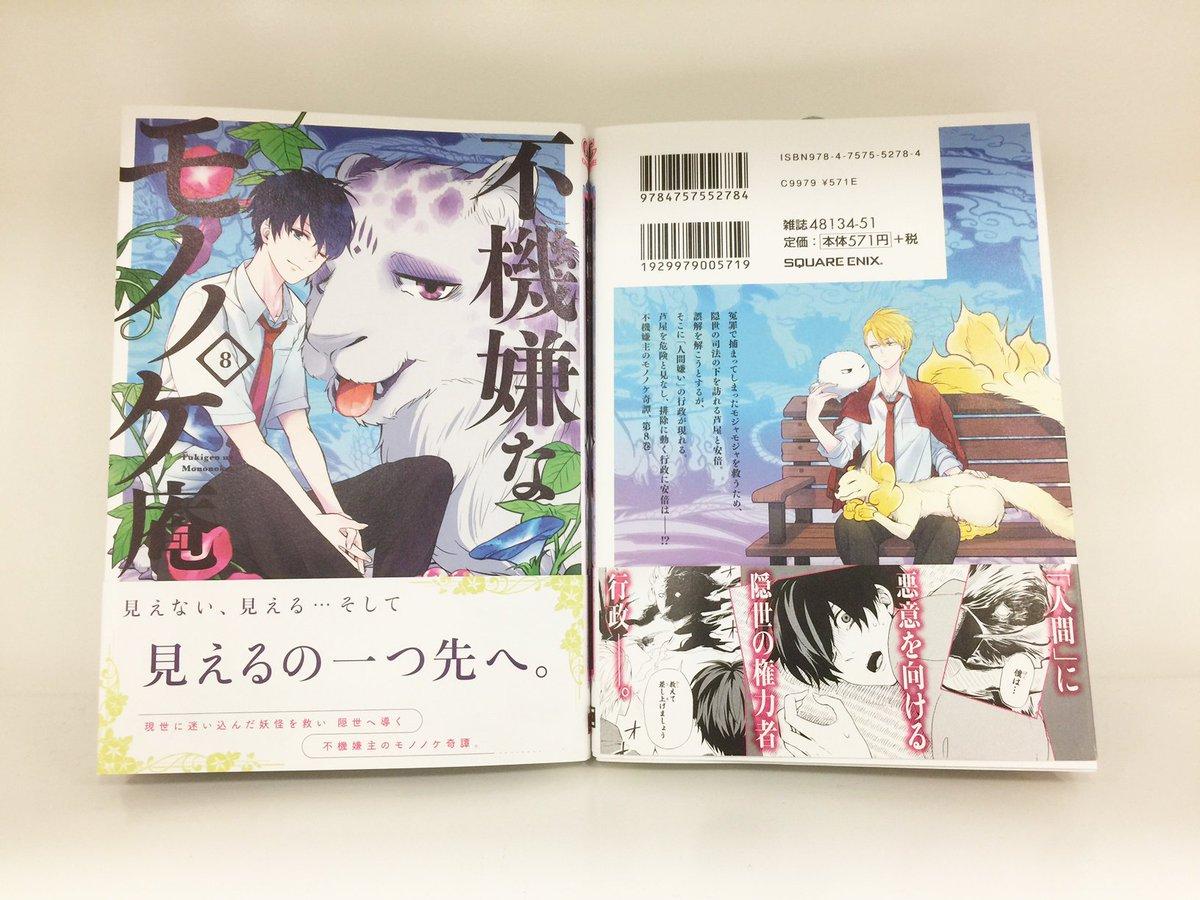本日3月22日「不機嫌なモノノケ庵」第8巻が発売になりました!描き下ろし特典盛りだくさんなので、お好きな書店様にてお買い