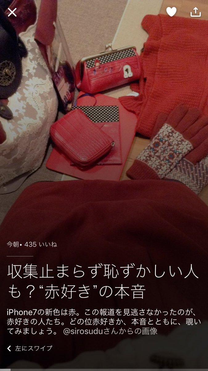 この記事見て思ったこと、 私、ほんとは林家ペー&パー子かってくらいピンクが好き????。 以上です…。 https://t.co/CLKztO8ZT5